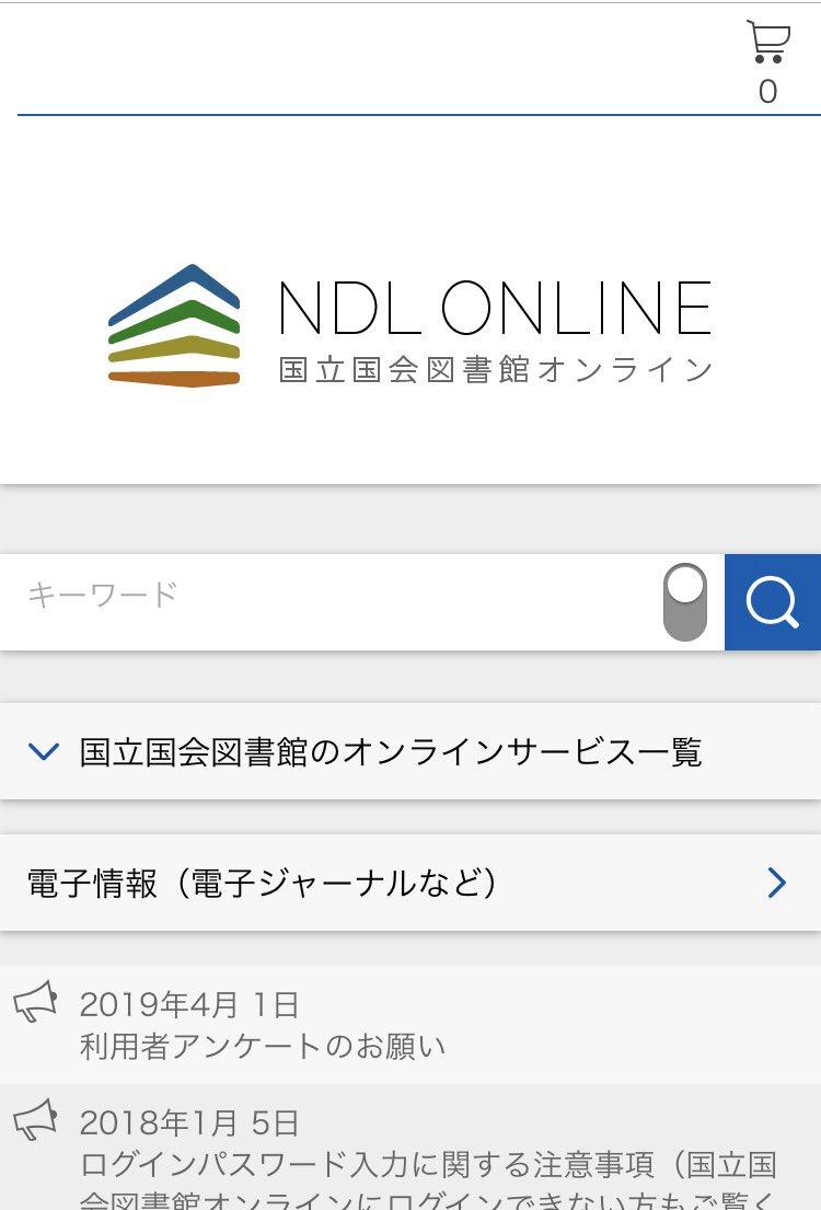 国会 オンライン 国立 図書館