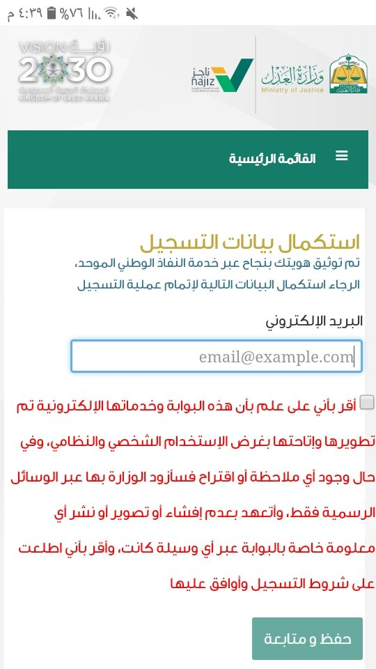 رابطة متضرري إيقاف الخدمات المادة٤٦ No Twitter كيفية رفع الغاء ايقاف الخدمات الحكوميه