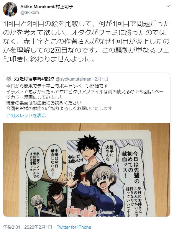 炎上 献血 ポスター 萌えキャラ「宇崎ちゃん」の献血PRポスターに女性弁護士が「環境型セクハラ」とクレーム (2019年10月16日)