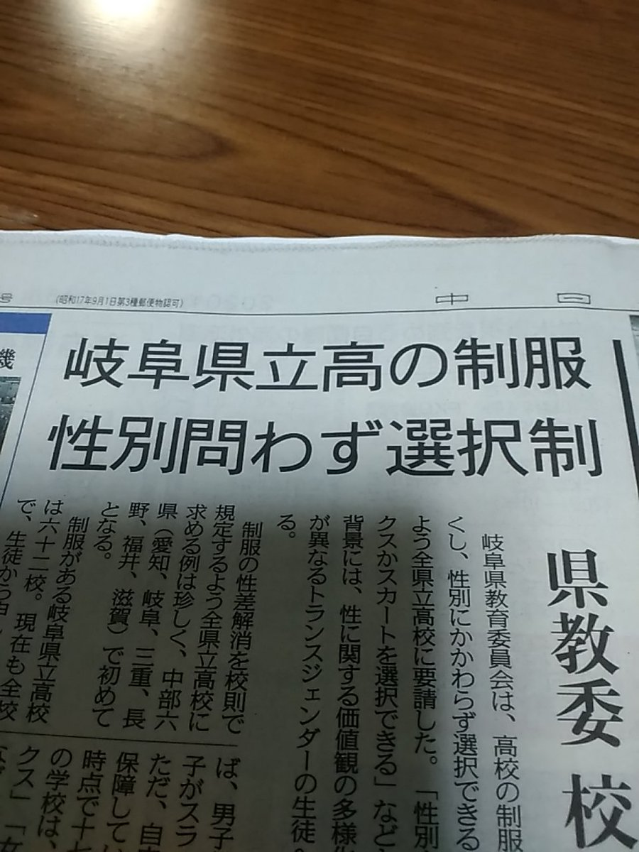 委員 会 岐阜 県 教育