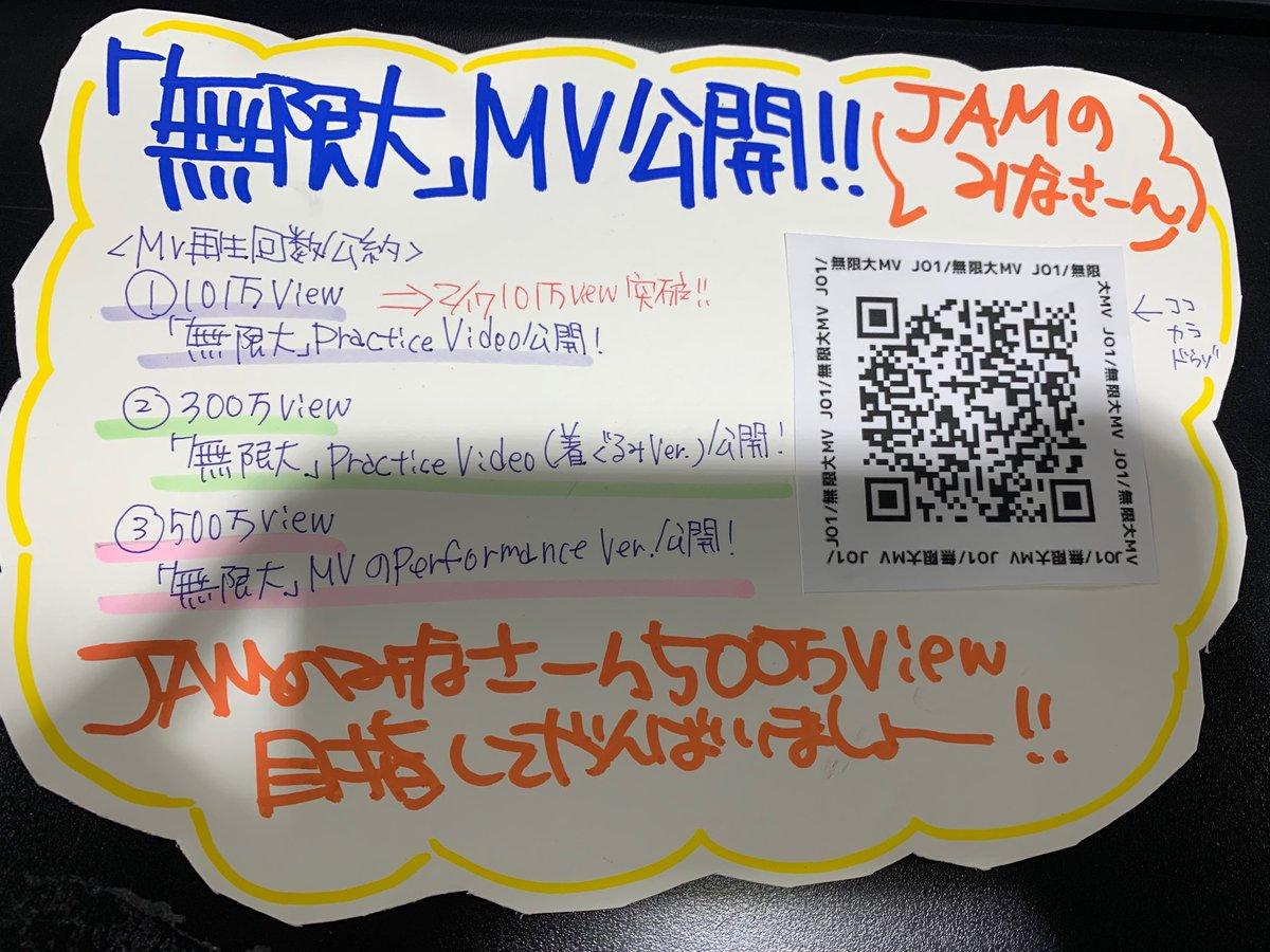 【JO1】 無限大MV公開!!!!!!!!!!!  #筋肉キス にバイクブルンブルン!ダンスブレイク! Debut Single『PROTOSTAR』3/4発売 タワ渋では、4階5階でご予約受付中! #JO1  #ジェイオーワン  #PROTOSTAR  #無限大  #INFINITY #JAM #タワ渋JO1 #タワ渋kpop #タワ渋ボーイズ