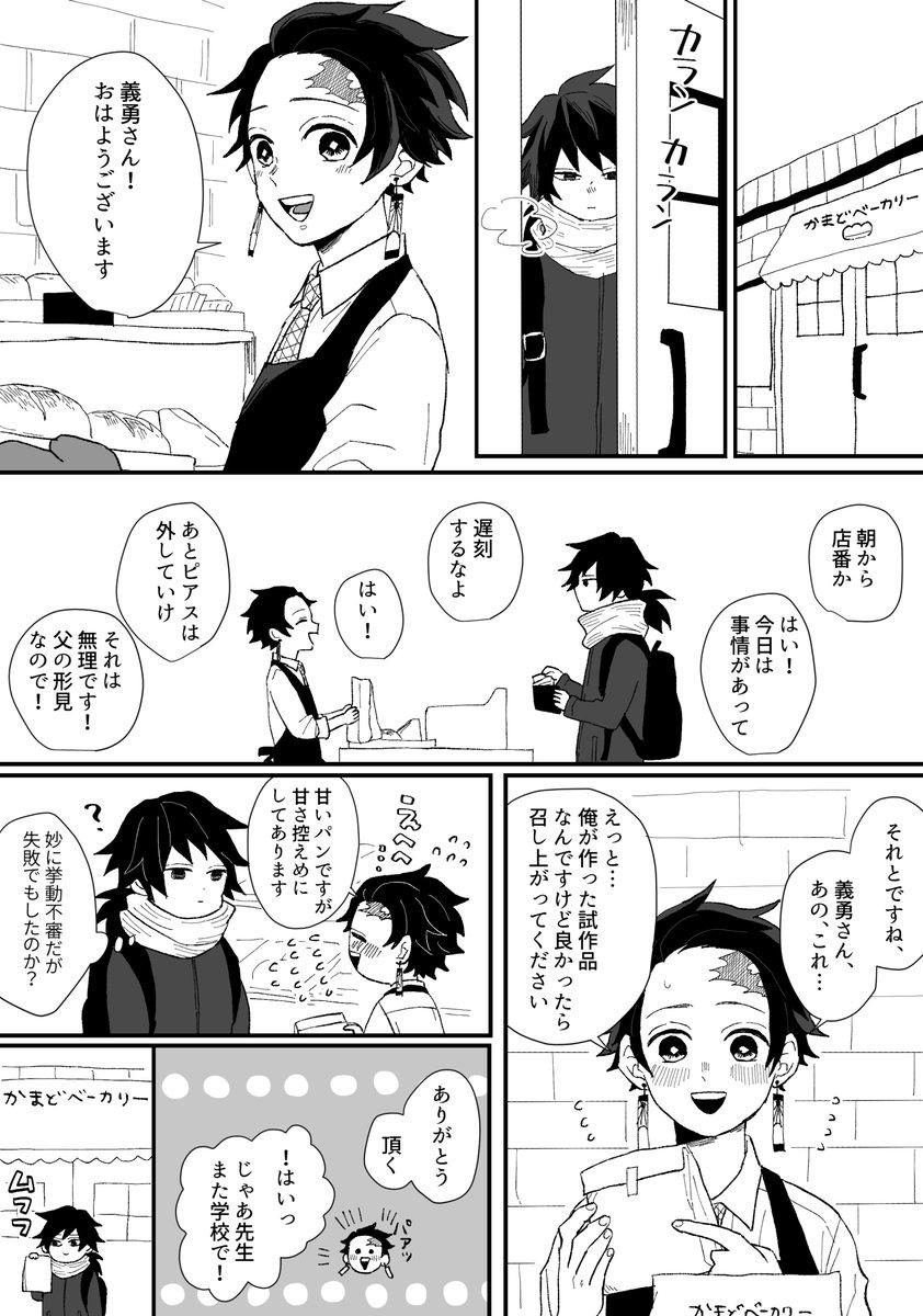 大遅刻のバレンタインキメ学義炭まんが(1/2)