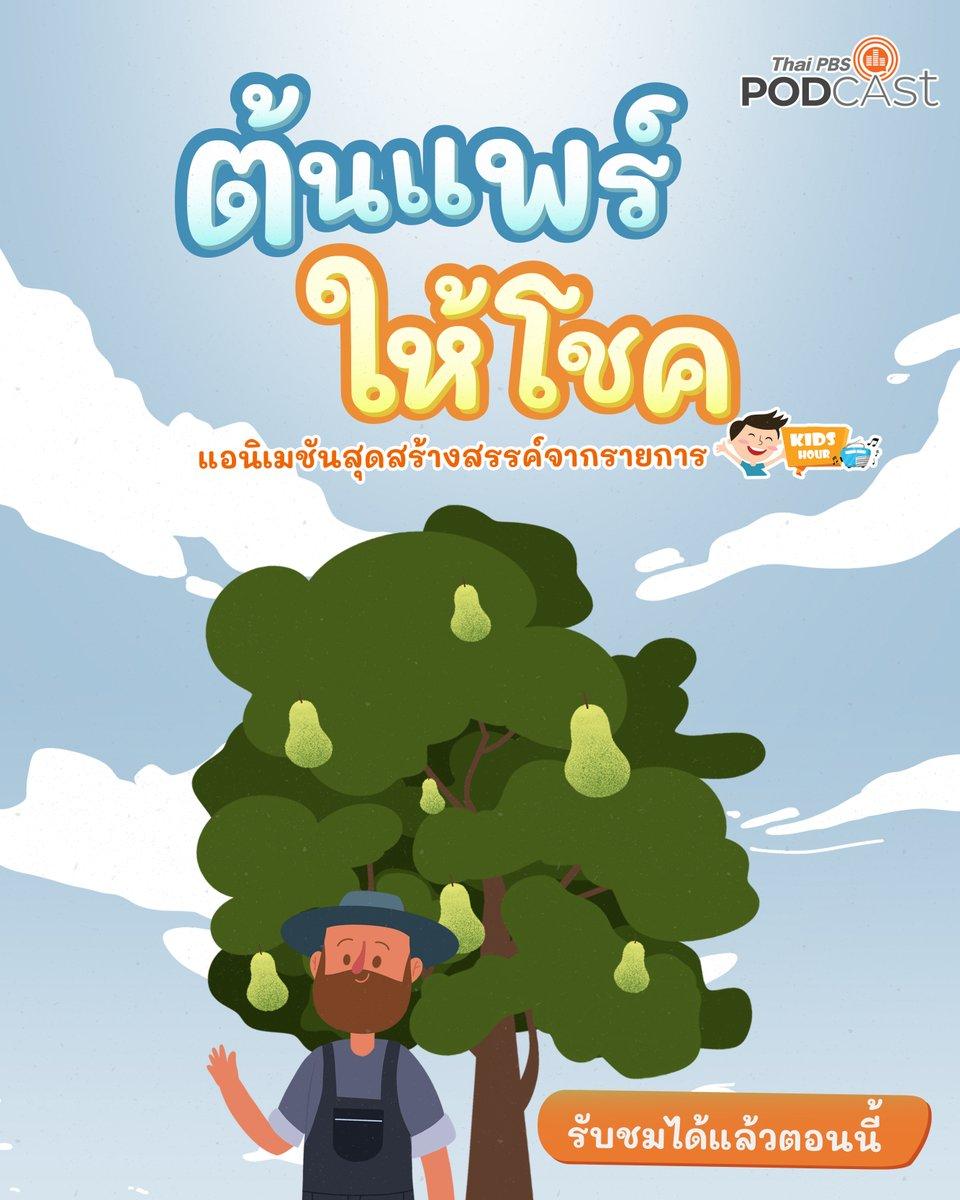 จากสื่อเสียงรายการ Kids Hour สู่การสร้างสรรค์แอนิเมชัน #ต้นแพร์ให้โชค  รับชมได้แล้วตอนนี้ คลิก: https://t.co/JiEjw4UPbW   Thai PBS Podcast: https://t.co/NK6cQpnX5D   Soundcloud: https://t.co/sAcZ4L48QX   #ThaiPBS #ThaiPBSRadio #ThaiPBSPodcast #KidsHour #ต้นแพร์ให้โชค #ช่างซ่อมร่ม https://t.co/zsKHGTnLVU