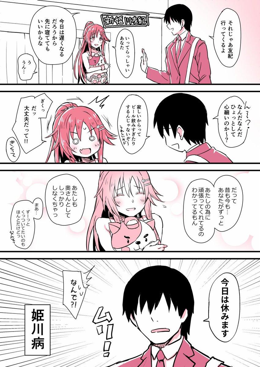 姫川友紀新婚味