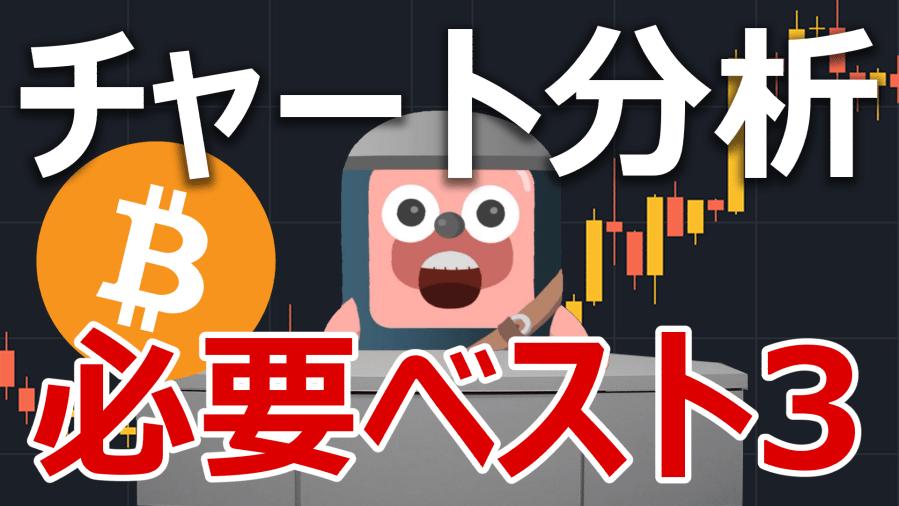 【動画アップ】仮想通貨のチャート分析で必要なものベスト3を発表ビットコインなどの仮想通貨のチャートは、主にコインの価格の推移を表したグラフのことをいいます。アンゴロウ視点でのチャート分析に絶対に必要なものベスト3を発表します。#仮想通貨 #暗号資産