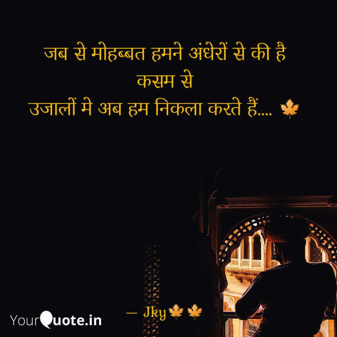 #jky #darkness #love #alone #life #stories YourQuote Baba YourQuote Didi YourQuote Bhaijan lover of darkness 💔💔   Read my thoughts on @YourQuoteApp at