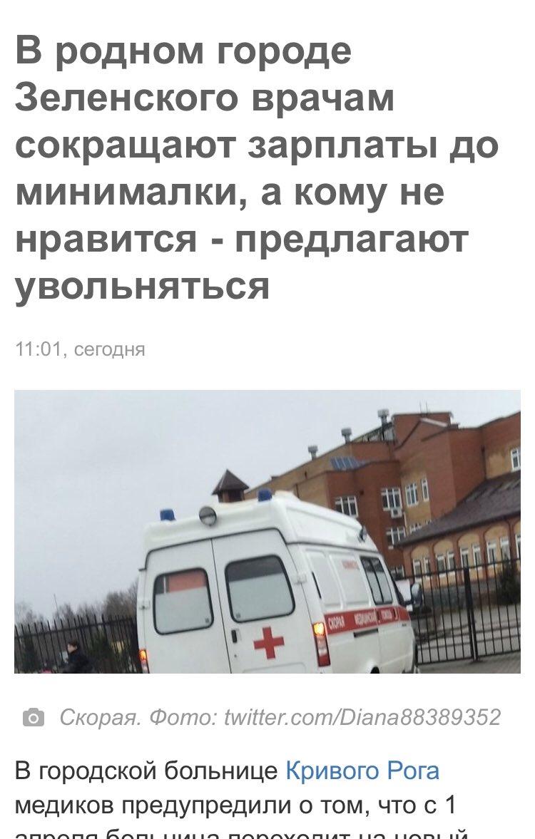 Загрози припинення фінансування системи охорони здоров'я та колапсу медустанов в Україні немає, - МОЗ - Цензор.НЕТ 1089