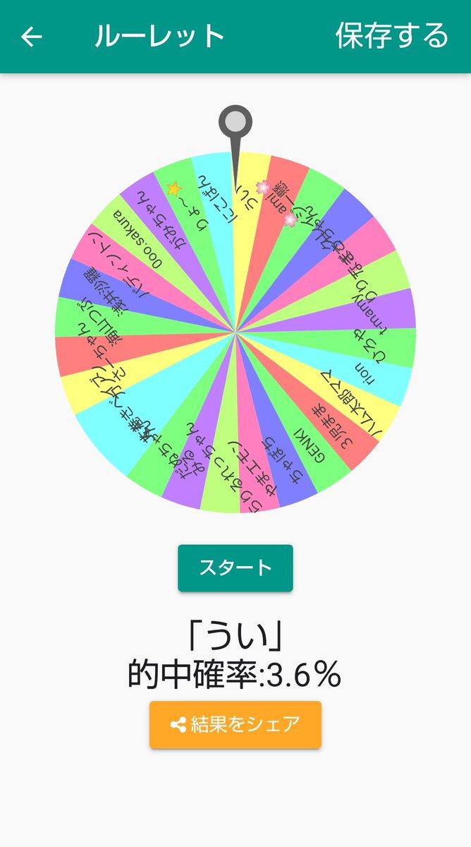 ルーレットの結果「うい」になりました!(的中確率:3.6%)#ふつうのルーレット【Android】【iOS】