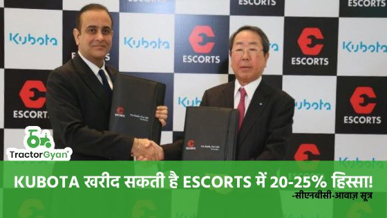 As per the news channel cnbc awaaz sources kubota may buy 20-25% share in escorts. Talks are in initial stage.  https://tractorgyan.com/tractor-industry-news-blogs/148/kubota-can-buy-20-25-percent-share-in-escorts …  #Tractor #TractorGyan #EscortsTractorpic.twitter.com/g6wAGRqnZr