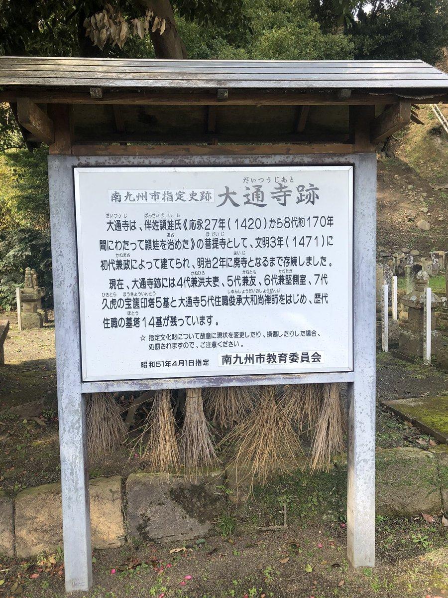 南九州大通寺跡、頴娃氏のお墓。