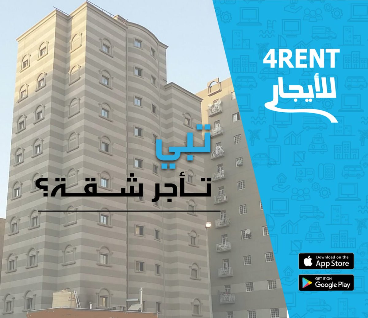 Looking to rent a flat...? in a specific place...? at specific price...?  Your search will come to an end  with 4Rent Available on Play-store and App-store...download now ...4Rent-Renting made simple @4Rent0  #4rent #flats4rent #apartments4rent #villas4rent #services4rent #kuwaitpic.twitter.com/Z1NAsJdfXt