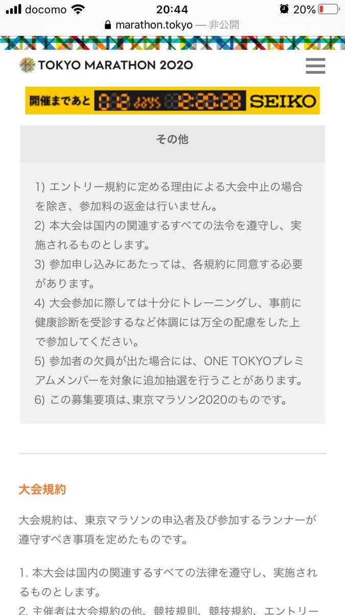 東京マラソンで出場料返金無しでぼったくりだ 詐欺だと言っている輩は こういう規約とか各種契約の時の約款も読まないバカばっかなんだろうな エントリー時に規約に同意してエントリーするのでこんな文句言うのは筋違いpic.twitter.com/Eiym7mly7j