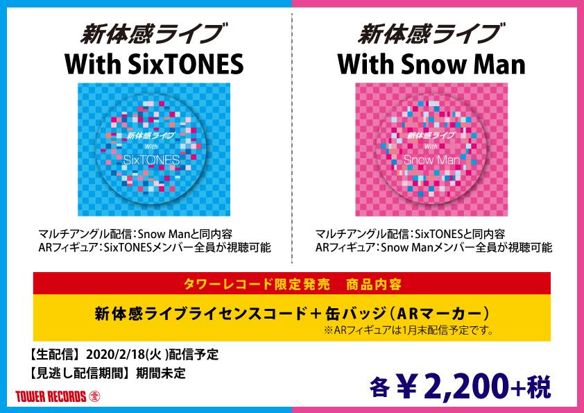「新体感ライブ With #SixTONES」「新体感ライブ With #SnowMan」がタワレコ限定発売!2/18開催イベントを生配信&見逃し配信!見逃し配信の期間中は、何度でも配信を楽しめます! 新体感ライブとは▶ 詳細▶