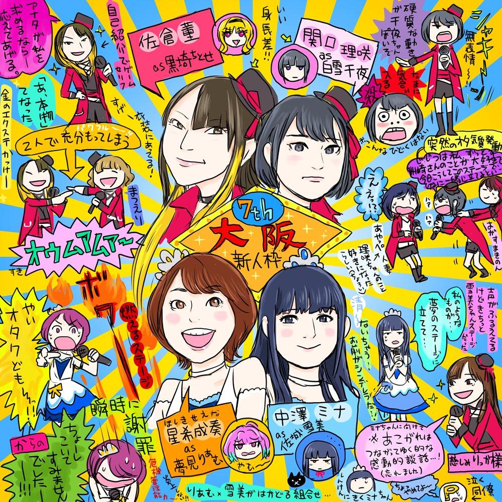 シンデレラ 7th 大阪