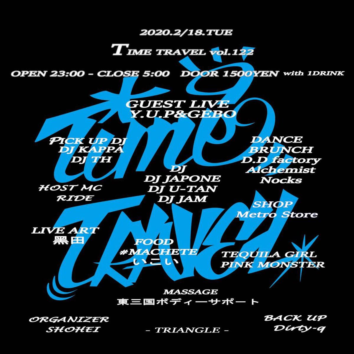 """Tomorrow🔥2020.2.18.(tue)""""TIME TRAVEL"""" vol.122@ TRIANGLEOPEN 23:00CLOSE 5:00ADM 1500yen/1DGUEST LIVE:Y.U.P & GEBOPICK UP DJ:DJ KAPPADJ THDJ:DJ JAPONEDJ U-TANDJ JAMHOST MC:RIDEDANCE:BRUNCHD.D factoryAlchemistNocksLIVE ART:黑田FOOD:#MACHETEいこい"""