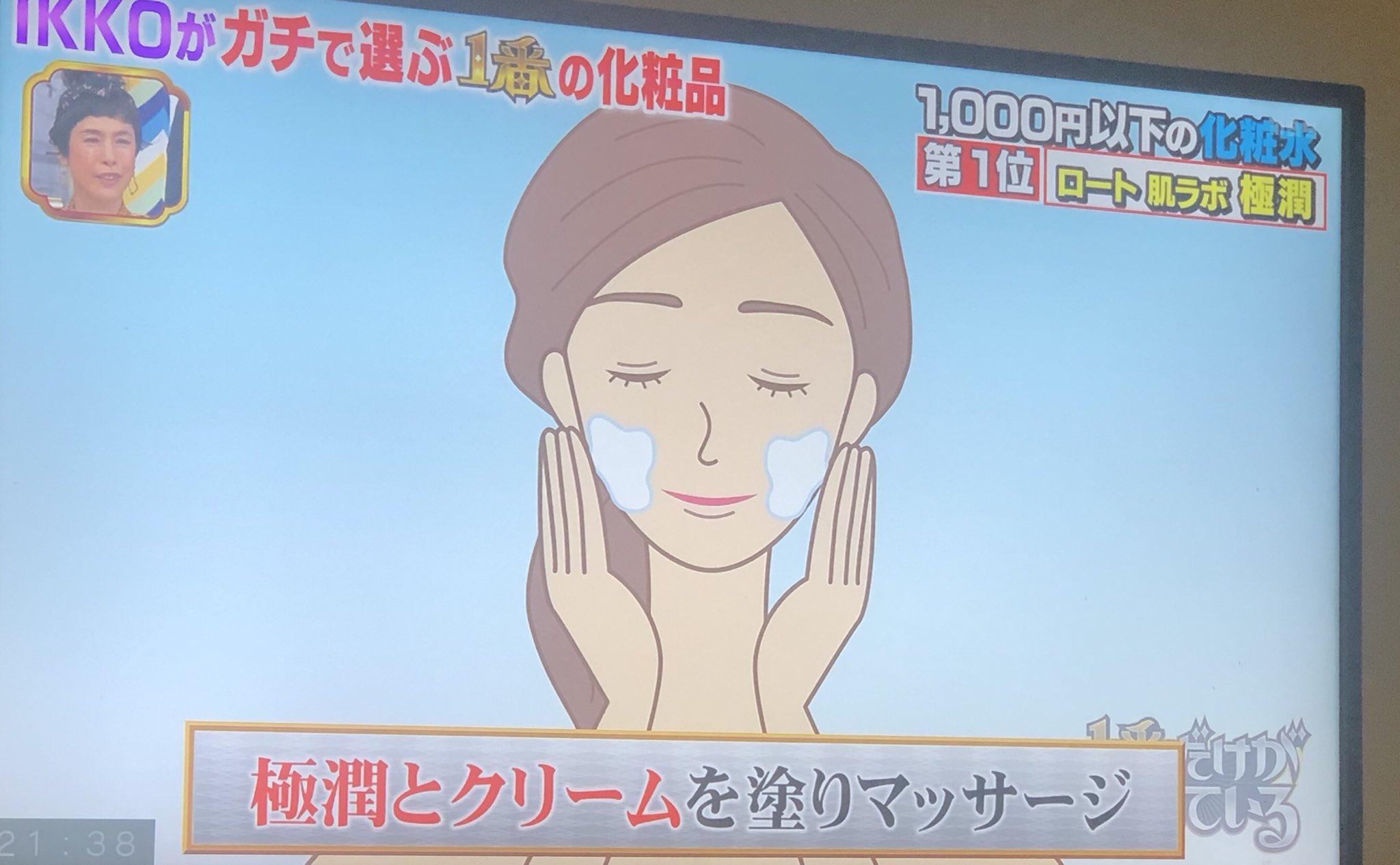 IKKOさんオススメの化粧水「極潤」!!!使用方法も紹介しています!!!