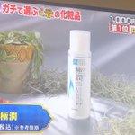 IKKOさんオススメの化粧水「極潤」!!使用方法も紹介しています!!