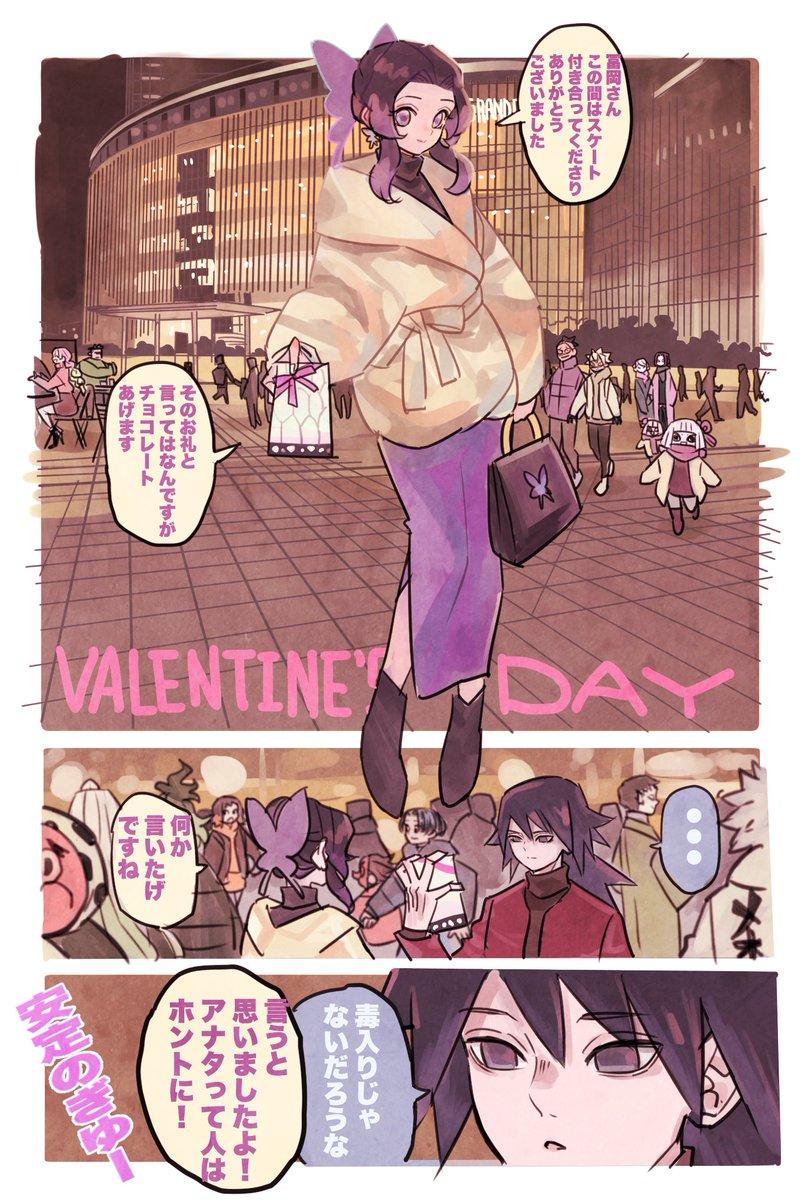 3日遅れのバレンタインやつ