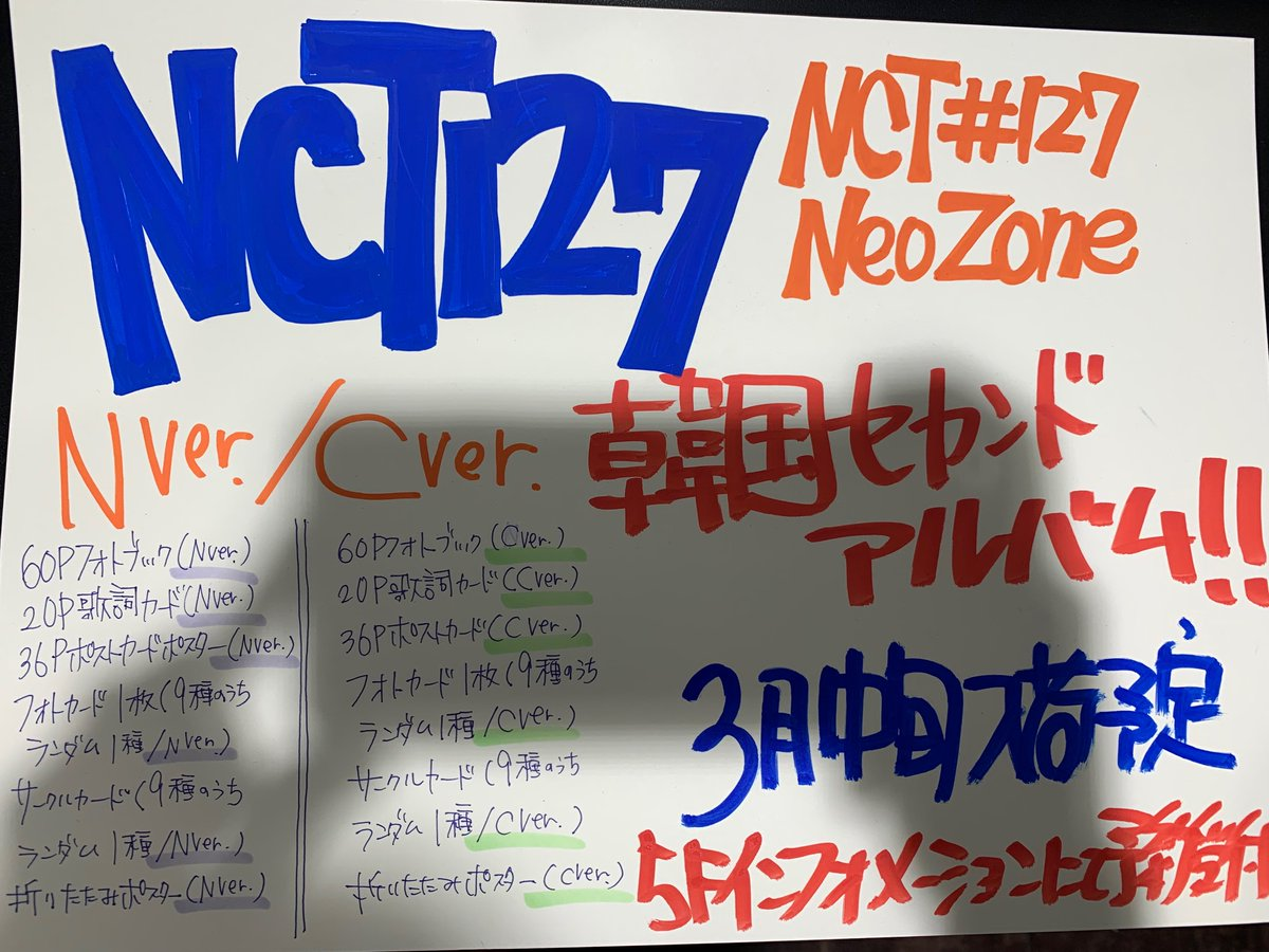 【NCT 127】 韓国セカンドアルバムリリース! 〖 NCT 127 Neo Zone 〗ただ今ご予約受付中♪ #NCT127 #NeoZone #영웅 #英雄 #KickIt #NCT127_영웅_英雄 #NCT127_KickIt #タワ渋kpop
