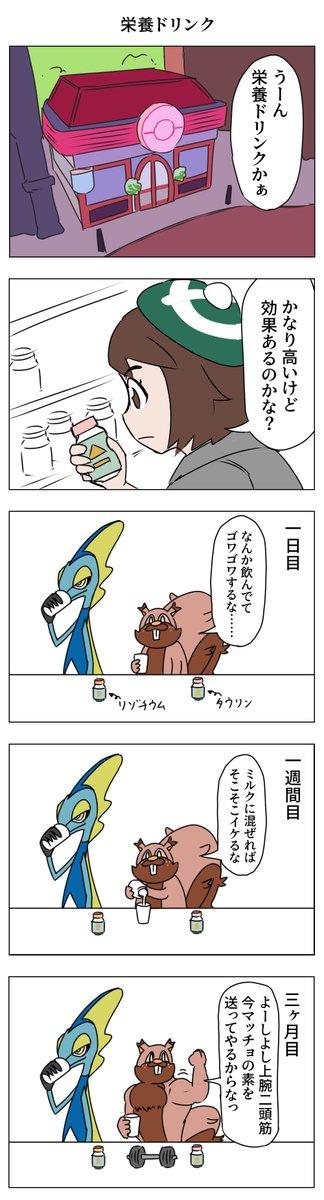 努力値の漫画