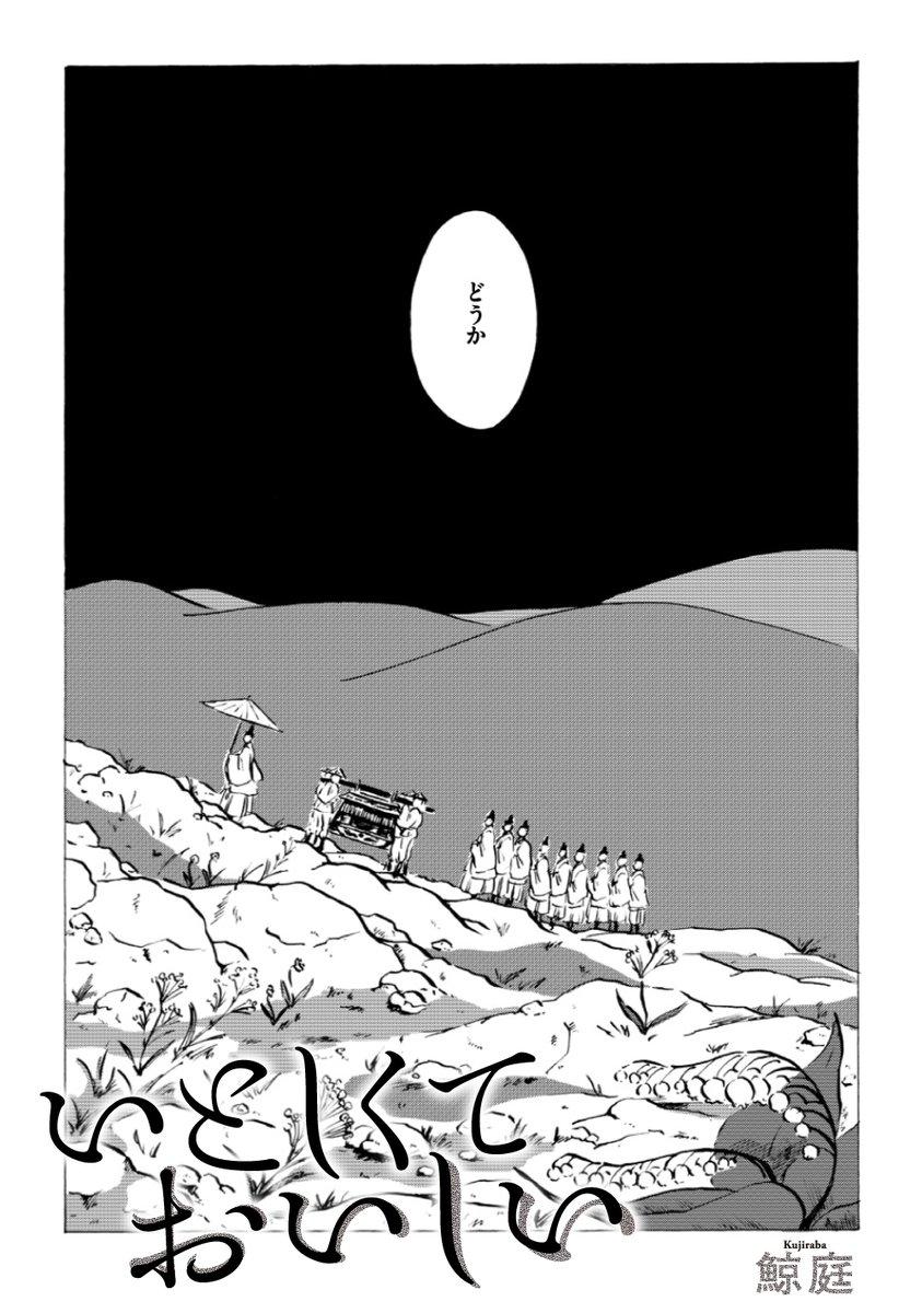 【創作】いとしくておいしい 1/6