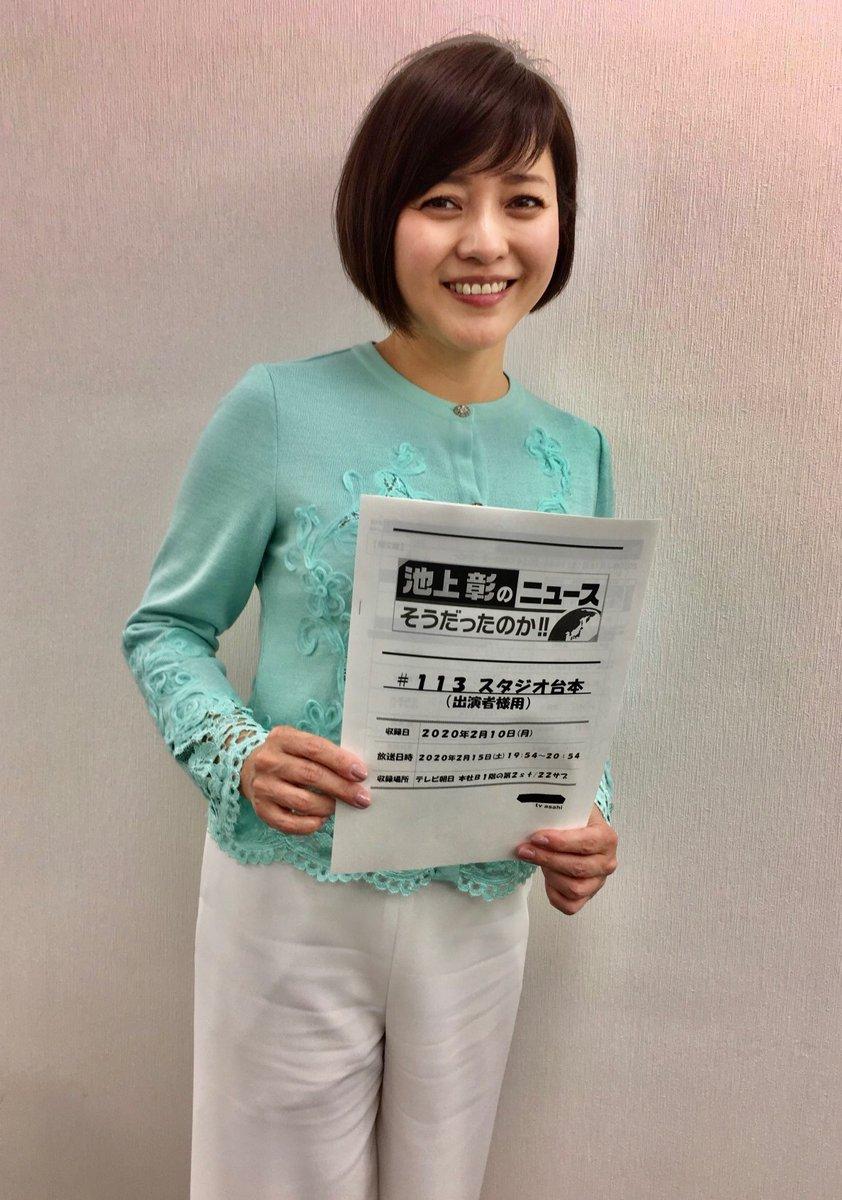 #池上彰のニュースそうだったのか 写真