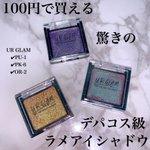 ダイソー【UR GLAM】粉質も発色もデパコス並み!!絶対買いです!