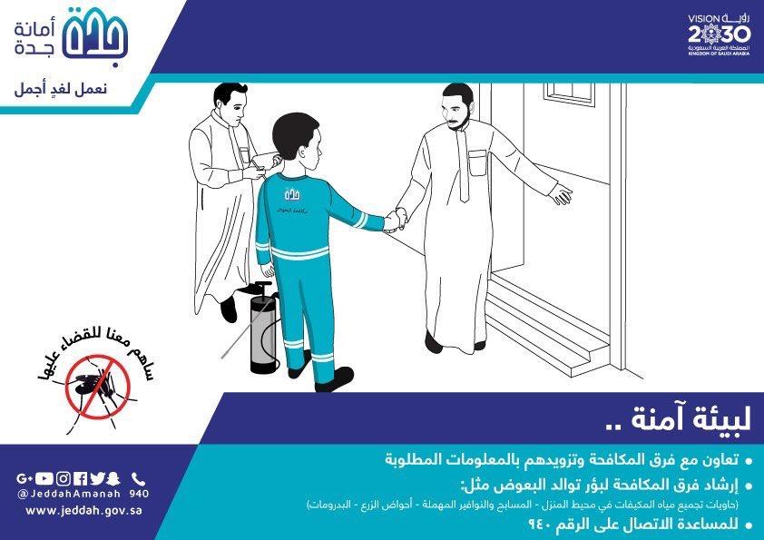 فرق المكافحة بـ #أمانة_جدة في خدمتك، لطلب مكافحة البعوض اتصل بخدمة الطوارئ والبلاغات 940 للمساعدة  معًا #لبيئة_آمنة