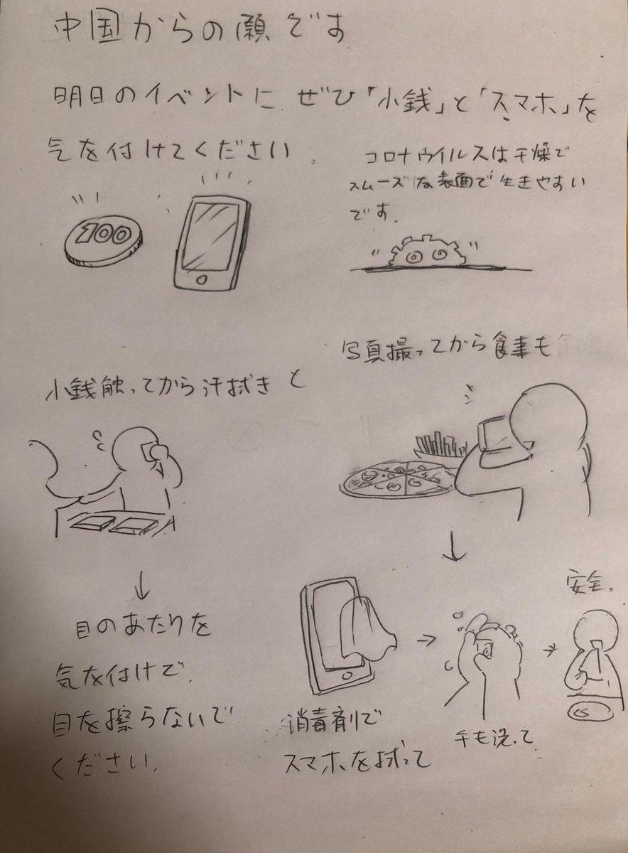 中国人からのお願いです。明日のイベントを安全に楽しめるために、気をつけるべきことがあります。スマホと小銭を触った後、食事の前に、絶対指を消毒してくださいね。