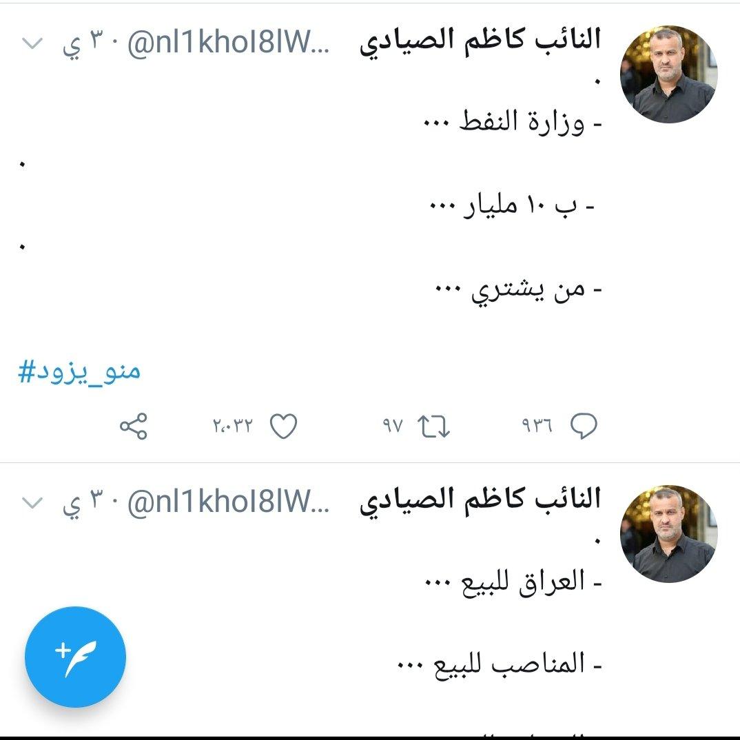 خوما بس ابراهيم الصميدعي . السيد رئيس مجلس القضاء الاعلى المحترم . مع فائق الشكر .