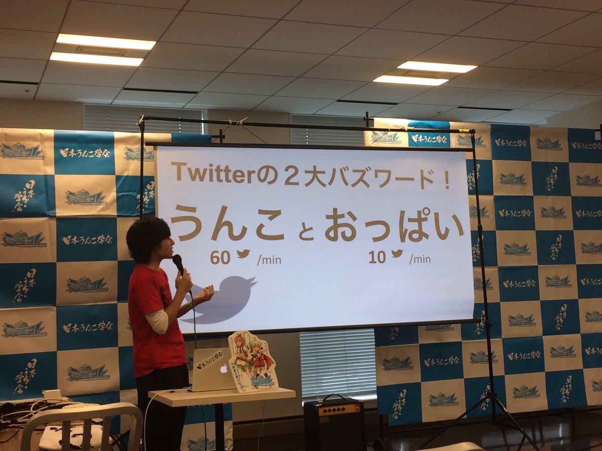 Twitterの2大バズワード「うんこ」は60秒毎に1回「おっぱい」は10秒毎に1回
