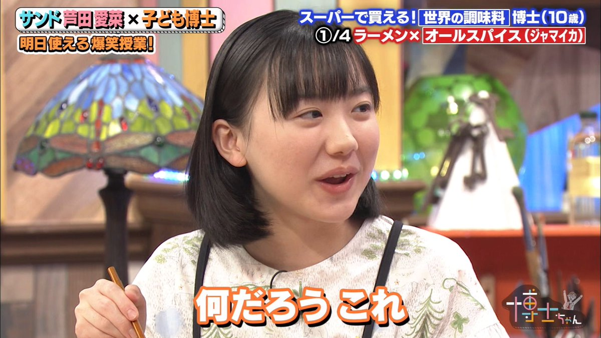 マン 芦田 愛菜 サンドイッチ