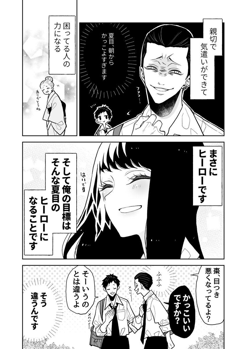空翔俊介✨✨三白眼①〜③巻発売中✨さんの投稿画像