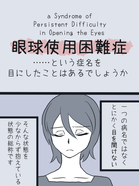 【改版】眼球使用困難症について知って頂ければと思い漫画を描きました。この症状を抱えて活動できている方は少ないです。こんな症状もあるんだとまずは知って下さい。#拡散希望 #視覚障害 #眼球使用困難症