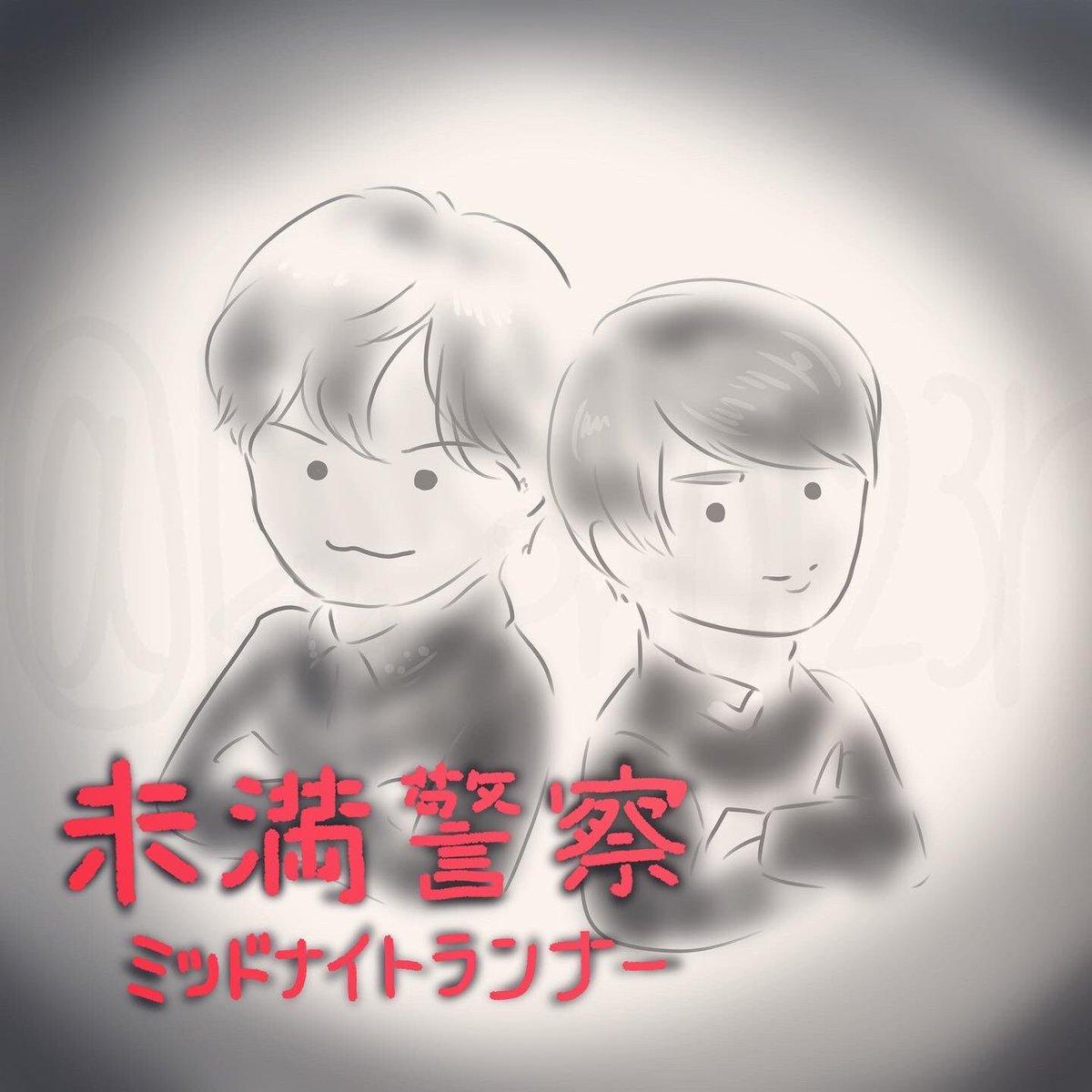 Twitter 中島 紫 健 平野 耀 人