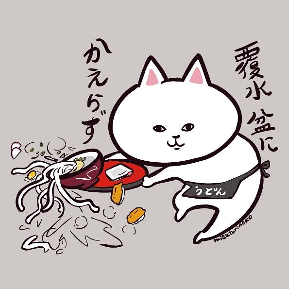 """টুইটারে 𝕞𝕚𝕤𝕒𝕥𝕠: """"覆水盆にかえらず #ねこイラスト ..."""