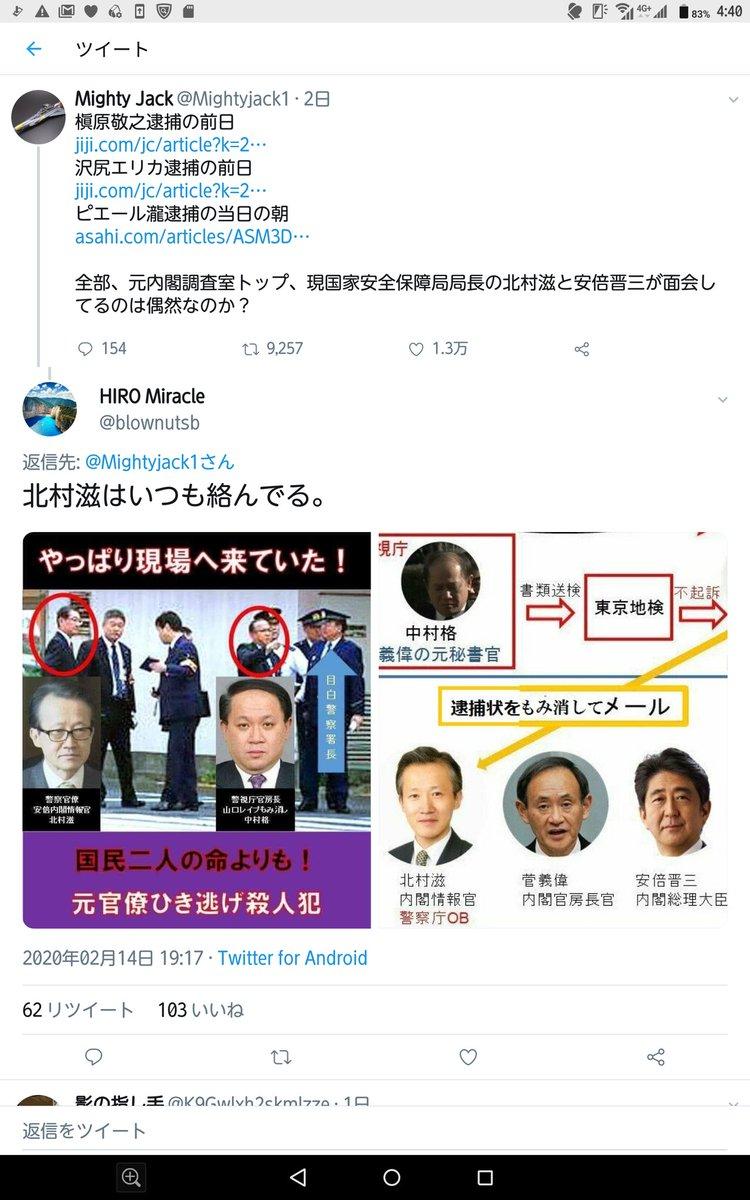#北村滋 という名前だけで #飯塚幸三 が浮かんできて  おのれ #飯塚ミサイル  あの池袋殺人事件に進展はあったのか… となってるのは自分だけではないはず