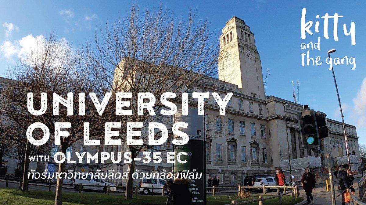 ทัวร์มหาวิทยาลัยลีดส์ ผ่านกล้องฟิล์ม University of Leeds with Olympus 35 EC https://t.co/9ZysUohvUn via @YouTube #Olympus35EC #Leeds #Universityofleeds #kittyandthegang #กล้องฟิล์ม https://t.co/V4Tb1LZmZp