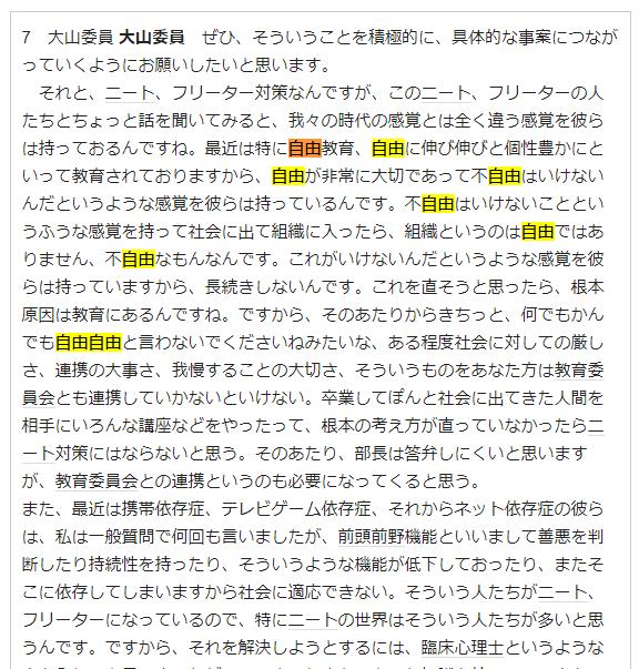 香川県の大山議員、まじで「子どもの自由を制限したい」という一新で動いているので、子どもに選挙権ないからってこいつに好き放題させたらダメです。香川県の子どもは絶対にこいつのやり口を見逃してはならない。