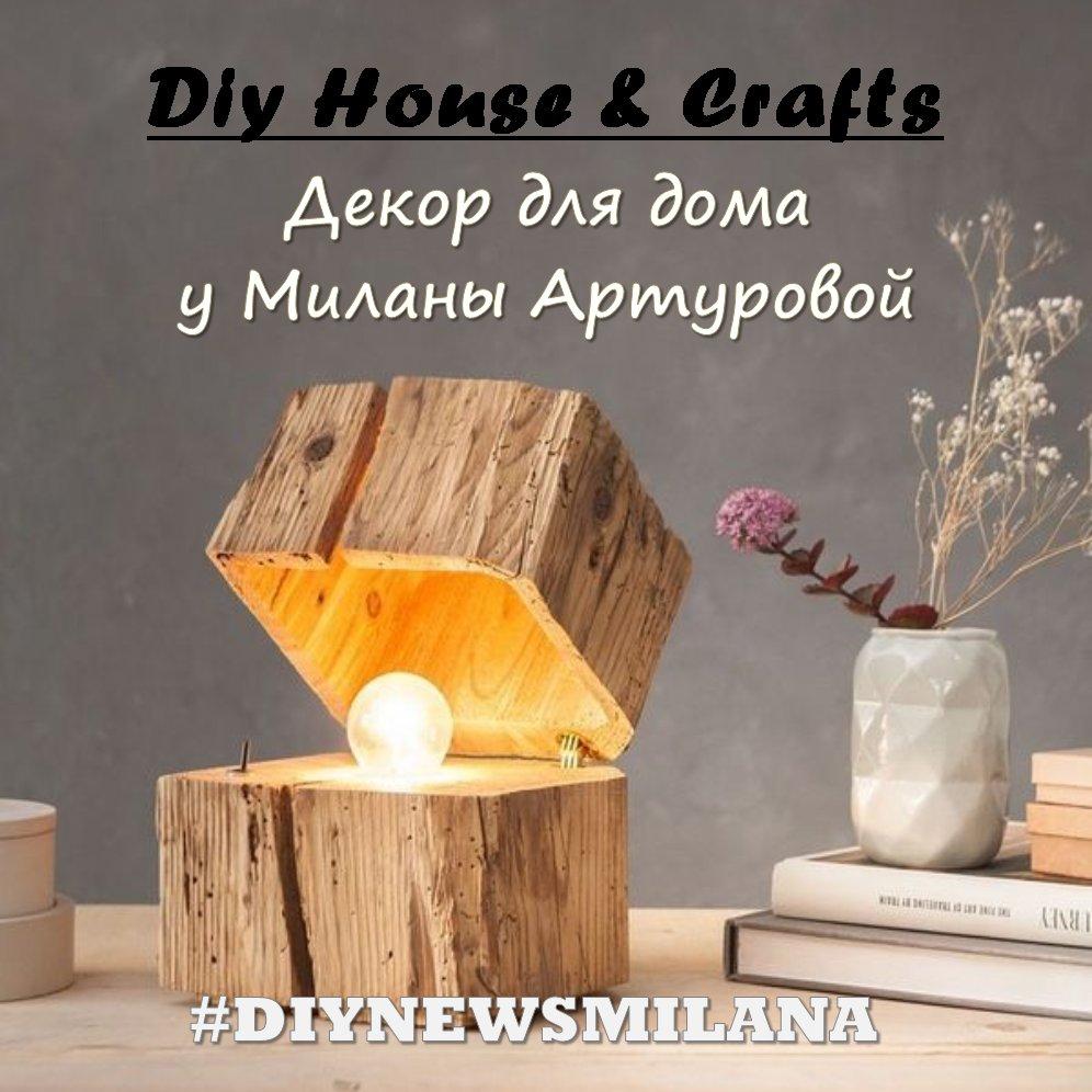 Декор для дома у Миланы Артуровой! #diyminiature #diyhouse #diycrafts #diynews #diyideas #diyhome #diydecor #craftroom #diynewsmilanapic.twitter.com/UahxlF0qes