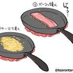 簡単だけど美味い!餅にベーコンとチーズを焼いたやつを巻くだけで美味すぎ!