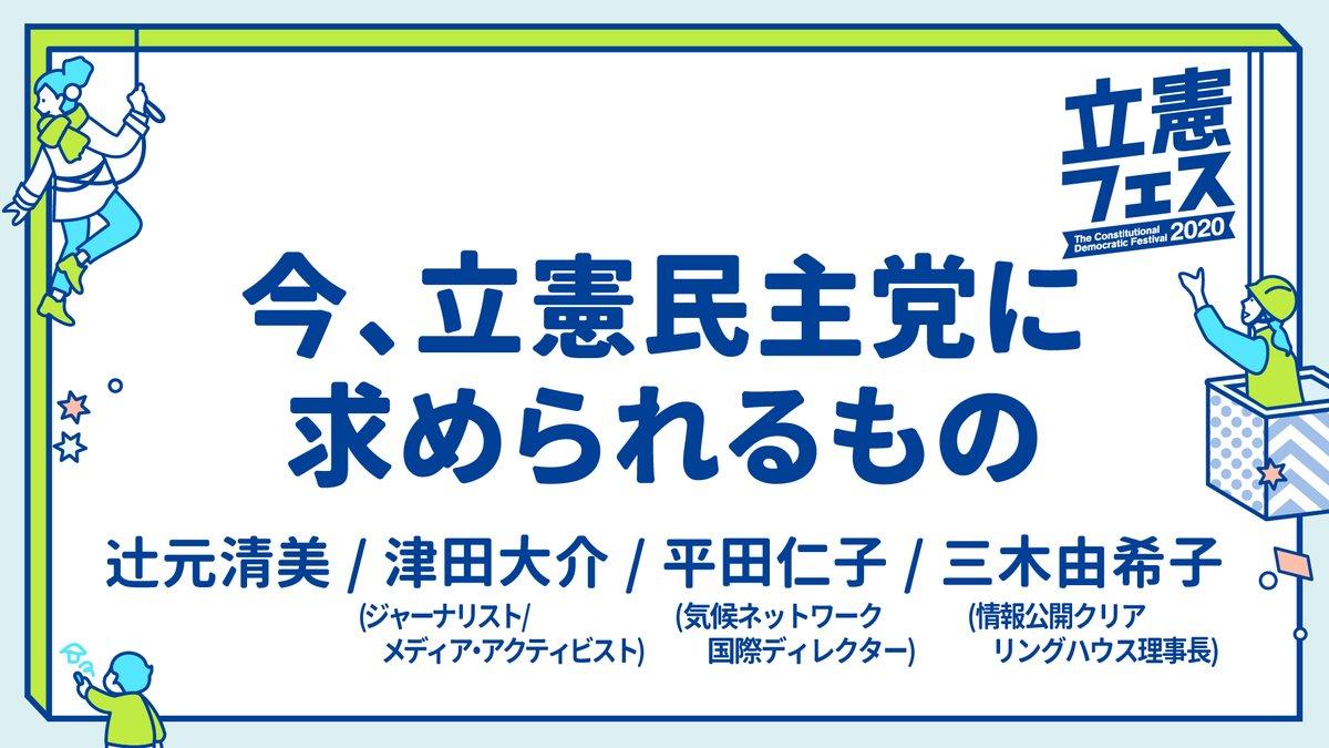 津田大介さん @tsuda 平田仁子さん@kimihirata 三木由希子さんをお迎えしたクロストーク「今、立憲民主党に求められるもの」が始まりました。政治課題が山積みの中、政権交代にむけてわたしたちがすべきことはなにかー。辻元清美が聞きます。 ご覧ください!  #立憲フェス2020 https://youtu.be/pQumA_D0RNs