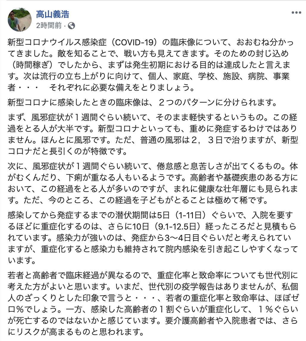 沖縄県立中部病院 感染症医 高山義浩先生のFBからコロナウィルスの件ついての引用させていただきます。参考までに。