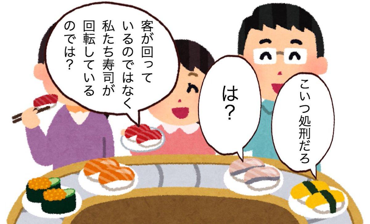 地動説を唱える寿司