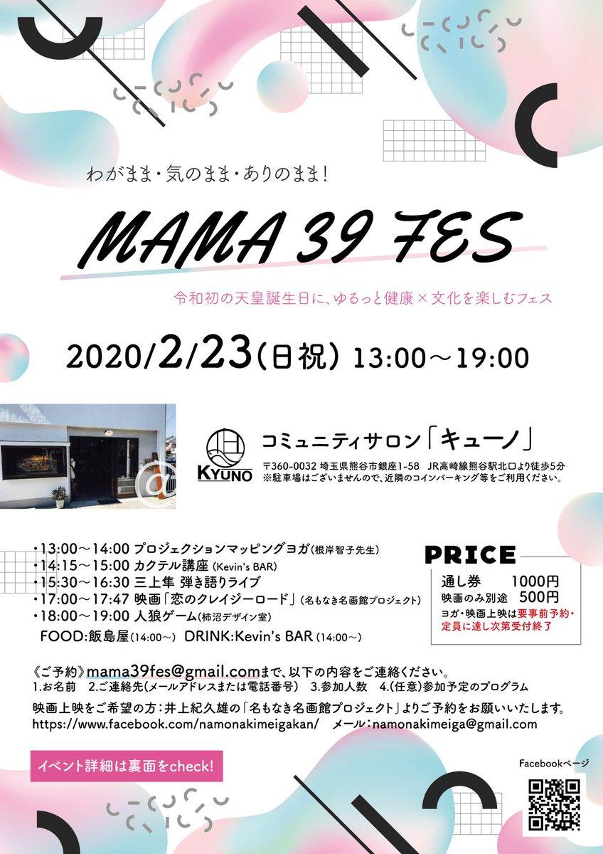 「MAMA 39 FES 熊谷」の画像検索結果