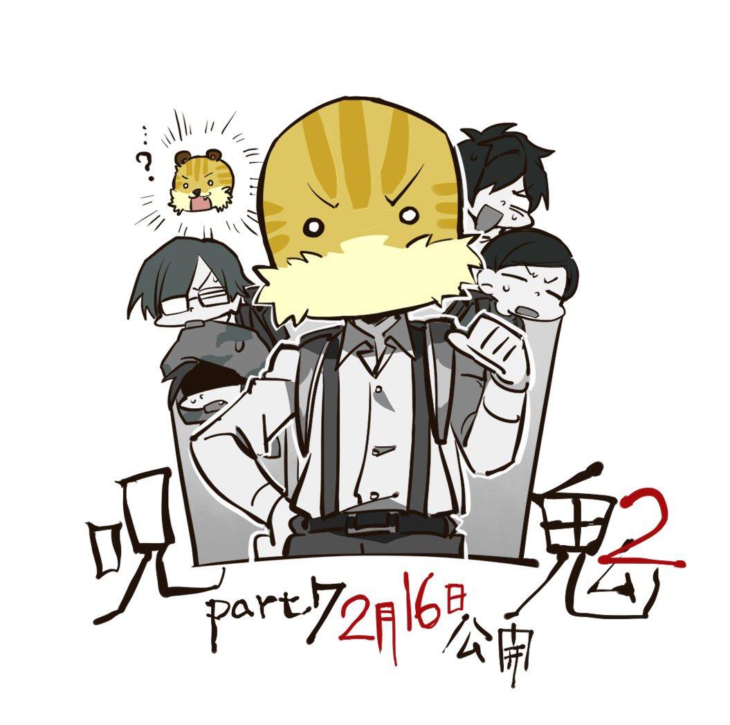 2 我々 鬼 だ 呪 狂った先生のお話(呪鬼2)