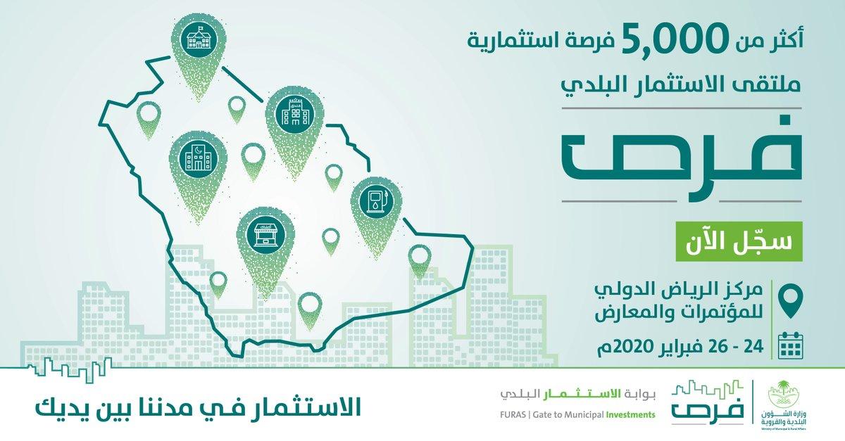 أكثر من 5,000  فرصة استثمارية تنتظركم في ملتقى الاستثمار البلدي #فرص والذي سيقام في مدينة #الرياض من 24-26 فبراير.سجل الآن https://furas.gov.sa #ملتقى_فرص