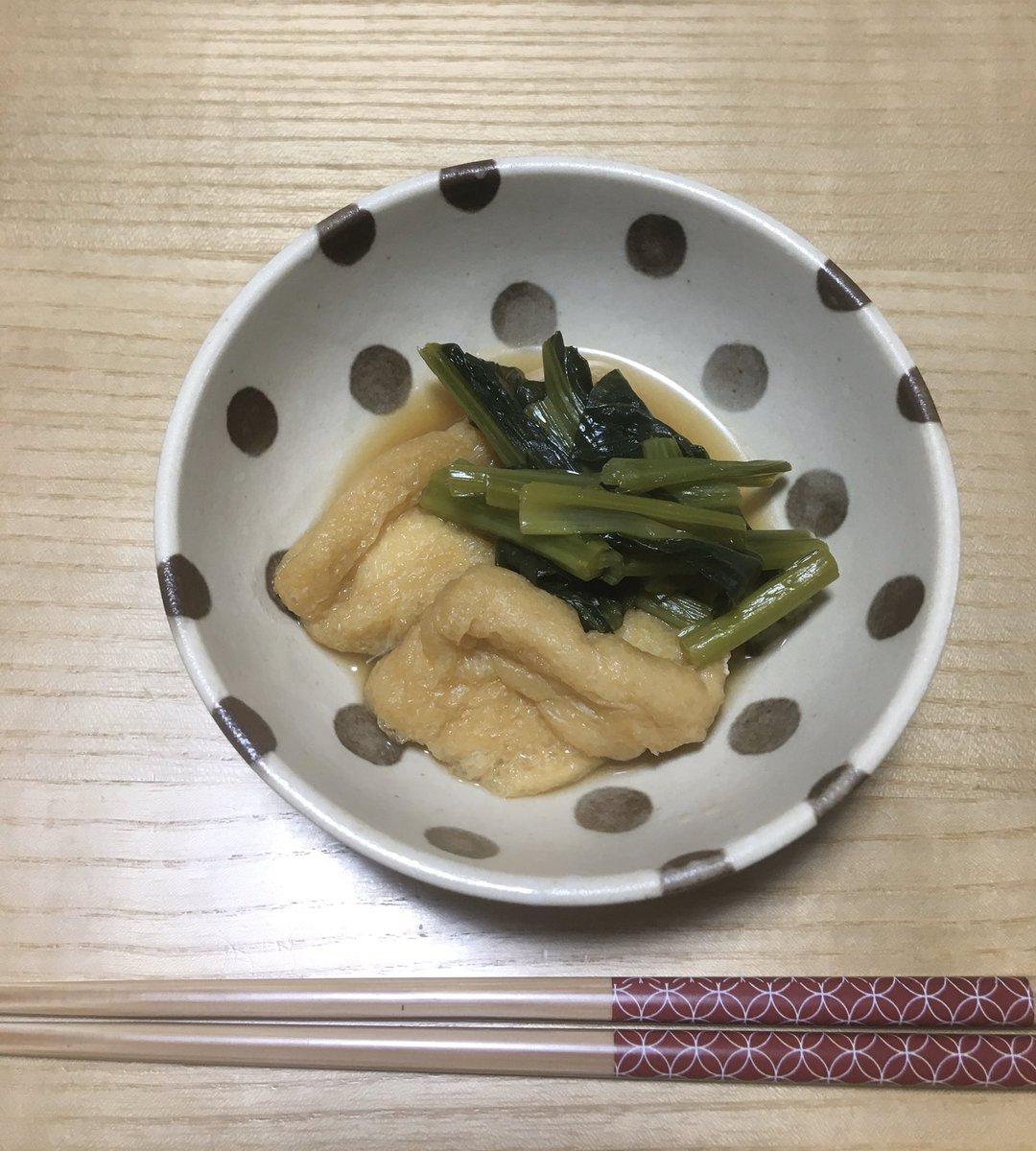 今夜のつまみ。油揚げと小松菜の煮浸し。日本酒、出汁、砂糖、醤油で煮るだけだけど、麺つゆで煮てもいいよ。