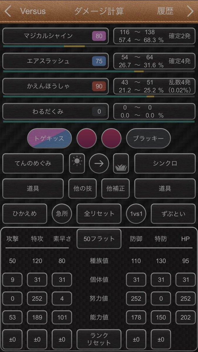 ダメージ 盾 ポケモン 計算 剣