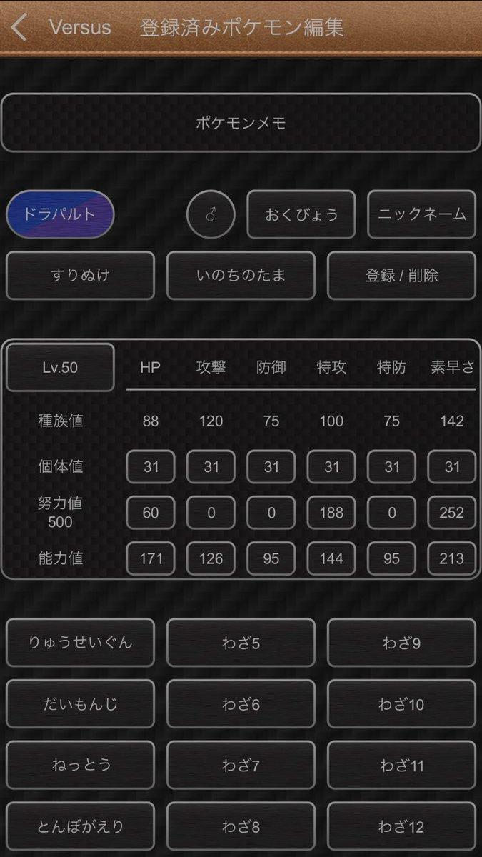 ダメージ ポケモン 計算機 盾 剣